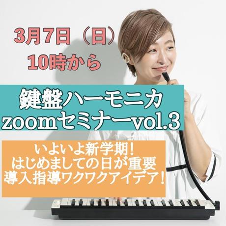 鍵盤ハーモニカzoomセミナーvol.3 〜導入指導ワクワクアイデア〜