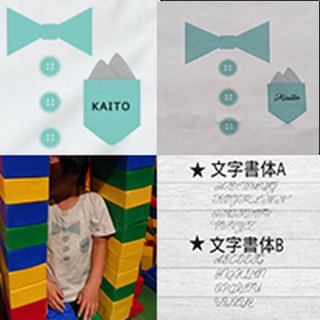 お名前入り!キッズ&ママ♡フェイク蝶ネクタイTシャツ~サイズ100~XL♪Tシャツのカラー数種類より選べます