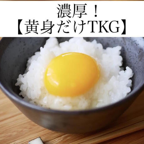【究極の卵かけごはんセット】