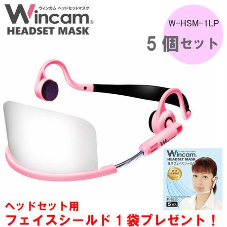ヘッドセットマスク  ライトピンク(5個セット)フェイスシールド付き