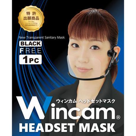 ヘッドセットマスク (1個入) ブラック/ W-HSM-1B