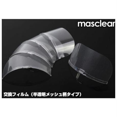 (半透明)ベーシック用交換フィルム(5枚入)/ M-FILM-MESH-5