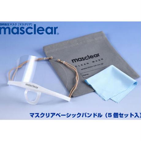 マスクリア ベーシックバンドル(5個入)/ M-BUNDLE-5