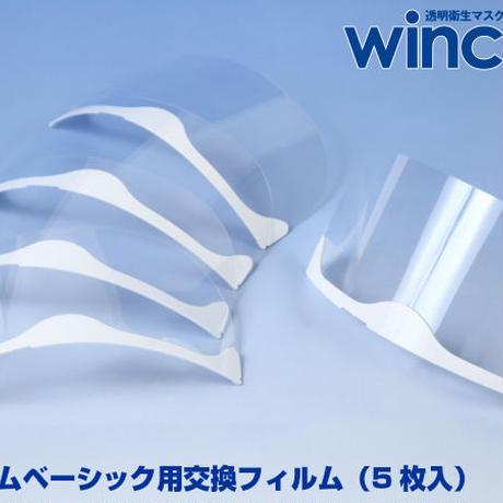 ウィンカム ベーシック用交換フィルム(5枚入)/ W-FILM-5