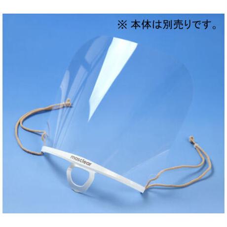 エコノ専用フェイスシールド(10枚入)(交換用 高さ150mm)/ M-ECO-SLD-10