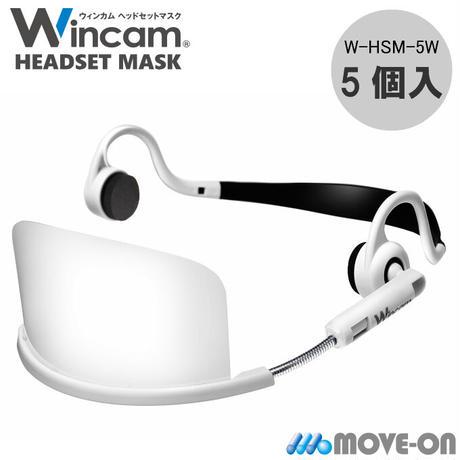 ヘッドセットマスク (5個入) ホワイト/ W-HSM-5W