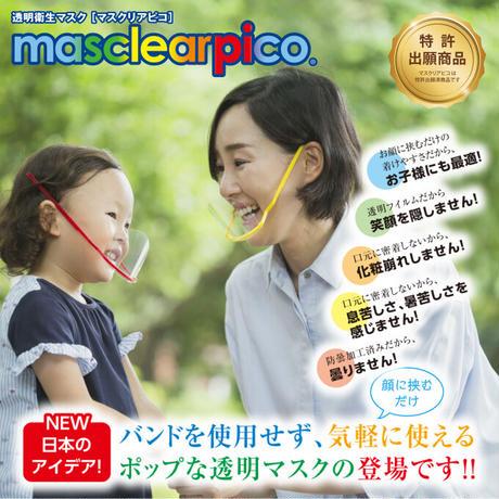 マスクリア ピコ ホワイト(1個入)/ M-PICO-1W