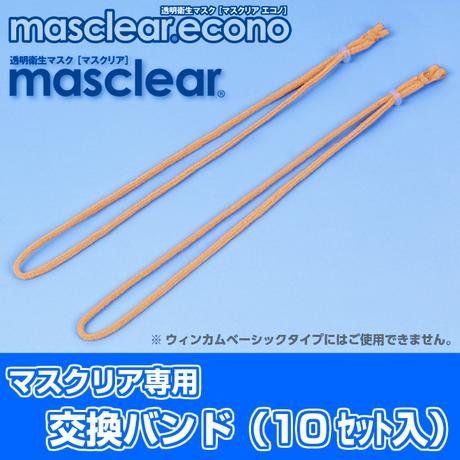マスクリア専用 交換バンド(10セット入)/ M-BAND-10