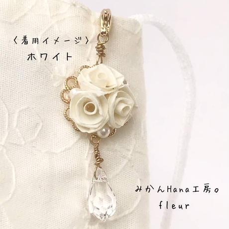 【fl 003】 輝くしずくのマスクチャーム(ロザフィ)