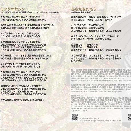 みかん3rdアルバム【歌詞カード・ 個別メッセージつき】君が悲しみのどん底にあるときも。(送料込)