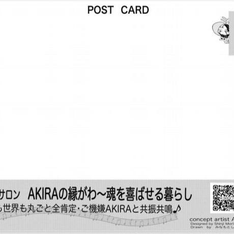 スーオペラ公開記念ポストカード(5枚組)〜【AKIRAサロン企画AKIRA みかんオンラインライブ】2021.7.7みかんbirthday恩送り還元まつり