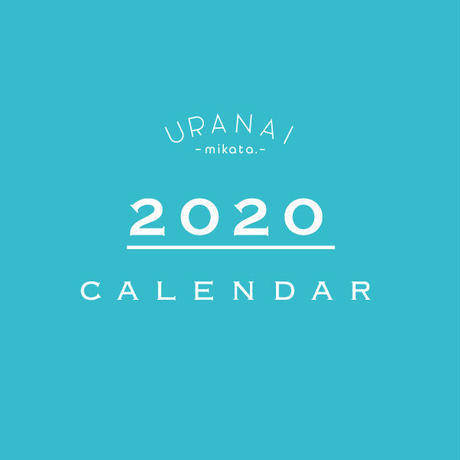 「毎月、毎日の四柱推命運勢カレンダー【2020年版】」