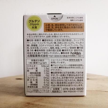HOKKA 米蜜ビスケット シナモン&ジンジャー 5枚入り