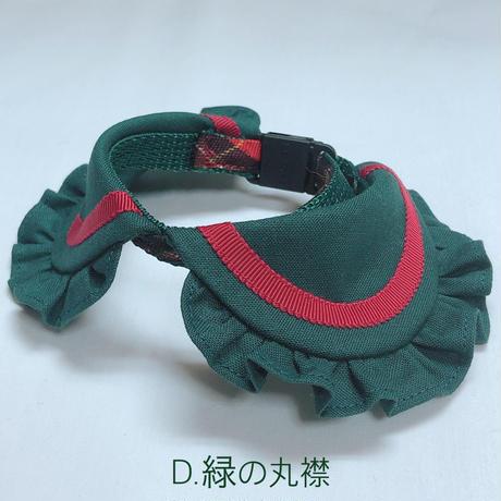 D.緑の丸襟💚
