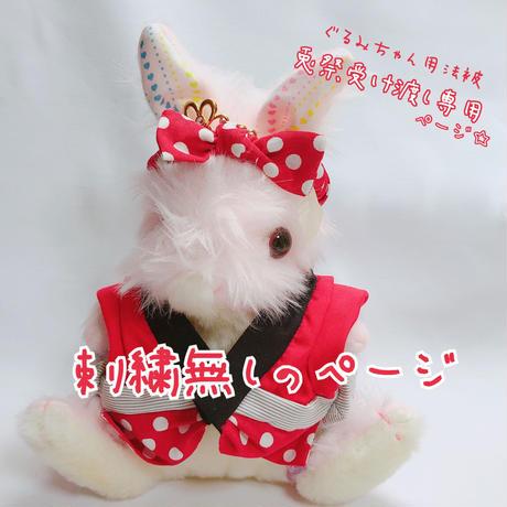 ぐるみちゃんの法被、兎祭お渡し、刺繍無しのページです。