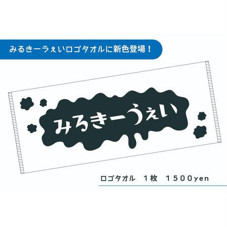 みるきーうぇいロゴタオル 黒