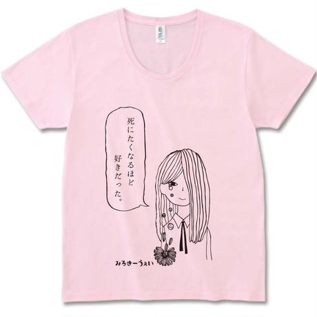 「死にたくなるほど好きだった。」Tシャツ ピンク