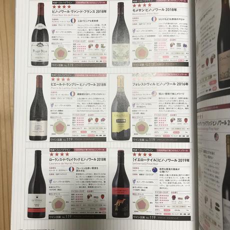ローランス・ド・ヴェイラック ピノ・ノワール IGP ペイドック 2019 / Laurence de Veyrac Pinot Noir IGP Pays d'Oc 2019