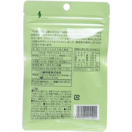 やわた ヘルスサポート プロポリス 1ケ月分 90粒入 (定価3500円)