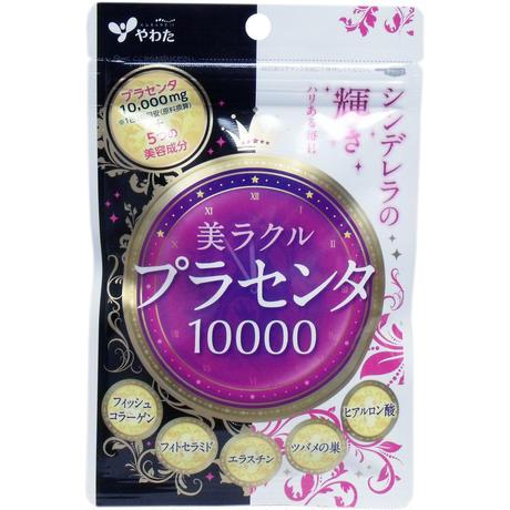 やわた 美ラクル プラセンタ10000 1ケ月分 60粒入 (定価2000円)