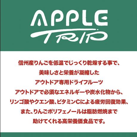 【アウトドア専用ドライフルーツ】APPLE TRIP [アップルトリップ] シングル