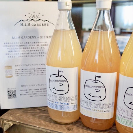 【予約販売】信州プレミアムアップルジュース1ℓ【シナノスイート】