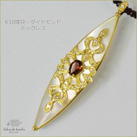 K18 白蝶貝 ガーネット ダイヤモンド ネックレス ◇18K White Shell Mother of Pearl Garnet Diamond Necklace  33878-124