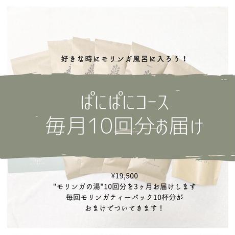 定期便(11・12・1月)  ぱにぱにコース