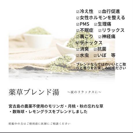 宮古島産無添加入浴剤2個セット