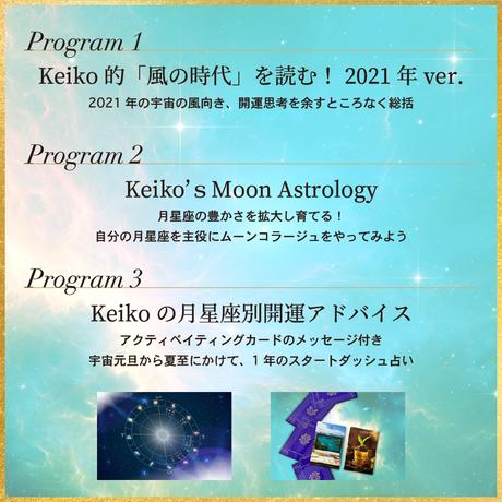 占星術家Keiko出演!「風の時代」のKeiko's Moon Astrology