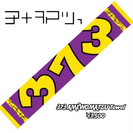 373 AMEWOMATSU Towel