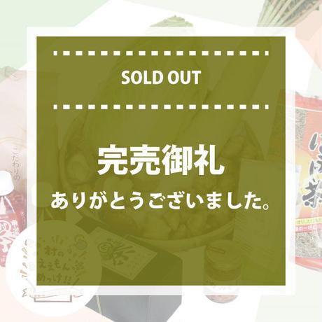 ■完売御礼■【最終】「村のええもんめっけ!!」第13回目キャンセル注文分【2月中旬以降発送】