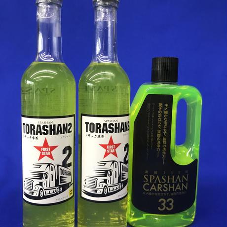 トラシャン2 2本 と カ-シャン濃縮350倍