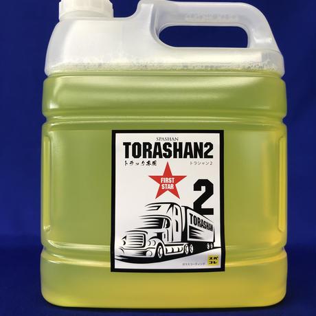 トラシャン2 4L トラック専用 友達とシェア買いに どうですか? お徳用❣
