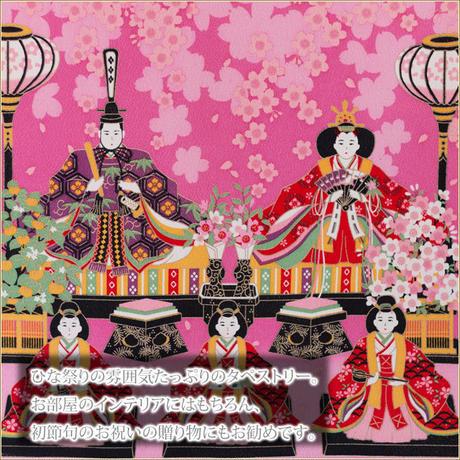 タペストリー大 ピンク ひな祭り