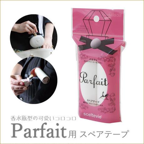 Parfait用スペアテープ 香水瓶型の可愛いコロコロの替えテープ