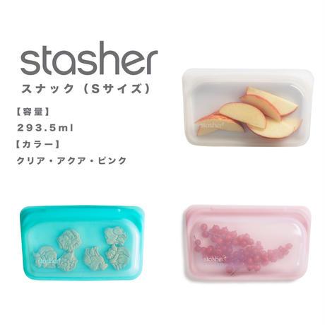 【stasher】シリコーン製保存容器 (スナック-Sサイズ)