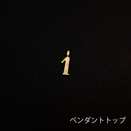 ゴールドペンダントトップ ナンバー K18 ダイヤ