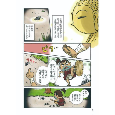 みんなの仏教文庫『クモの糸』100部