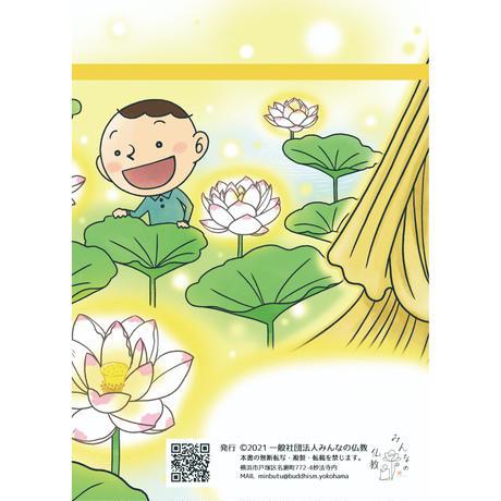 みんなの仏教文庫『クモの糸』500部