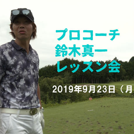 鈴木真一レッスン会 3Dスイングの本質を学ぶ 2019年9月23日PM7時~9時