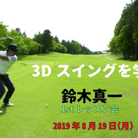 鈴木真一レッスン会 3Dスイングの本質を学ぶ 2019年8月19日PM1時~3時