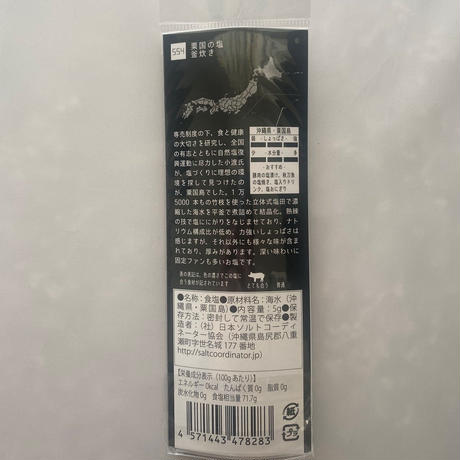 tabishio stick 粟国の塩 釜炊き