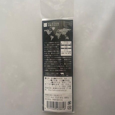 tabishio stick カンホアの塩 結晶そのまま