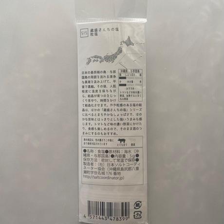 tabishio stick 蔵盛さんちの塩 粒塩