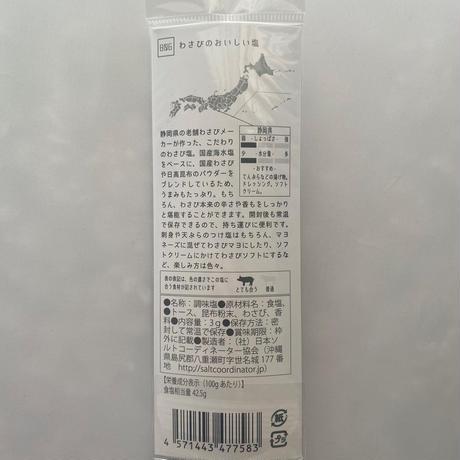 tabishio stick わさびのおいしい塩