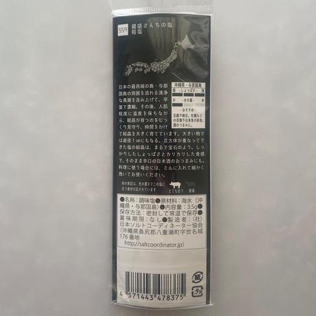 tabishio stick 蔵盛さんちの塩 粗塩