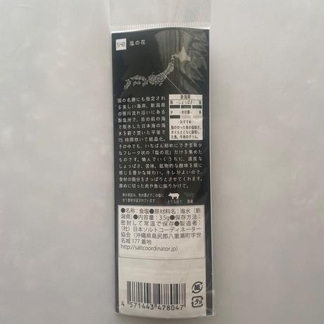 tabishio stick 塩の花