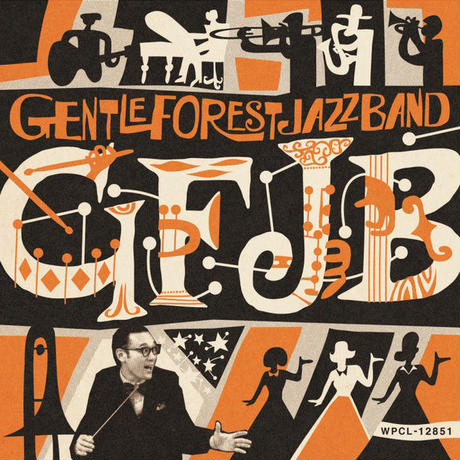 Gentle Forest Jazz Band 4th アルバム『GFJB』