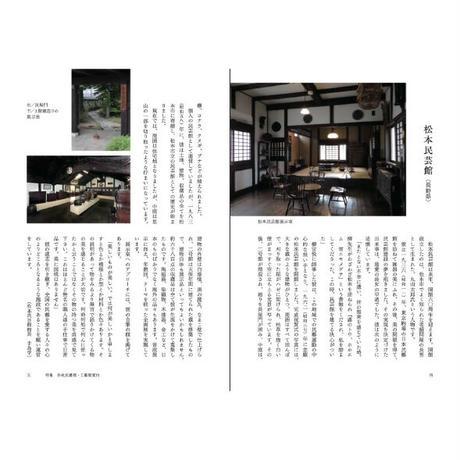 【最新号】月刊『民藝』2021年10月号(826)特集「各地民藝館・工藝館案内」